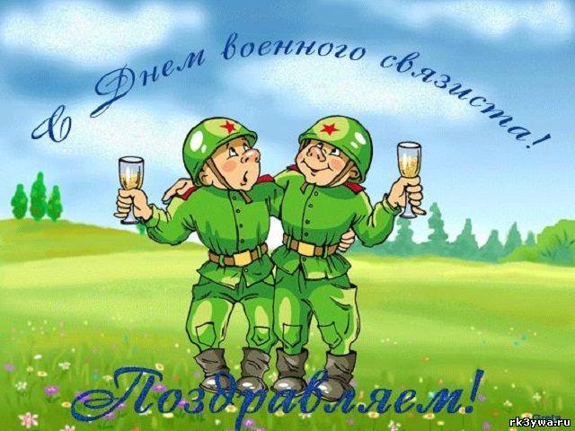 Поздравления с днем рождения прикольные для военных